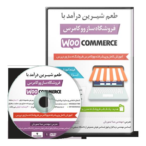 آموزش کامل و پیشرفته ووکامرس فروشگاه ساز ووکامرس طعم شیرین درآمد با فروشگاه ساز ووکامرس woocommerce package wpsource