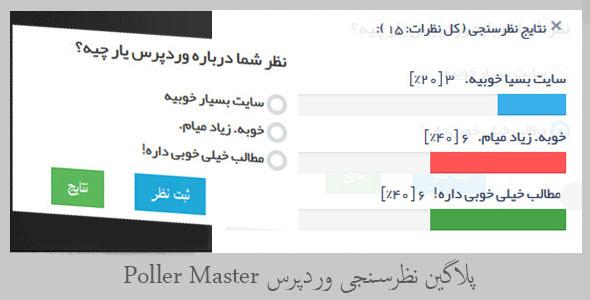 پلاگین نظرسنجی وردپرس Poller Master