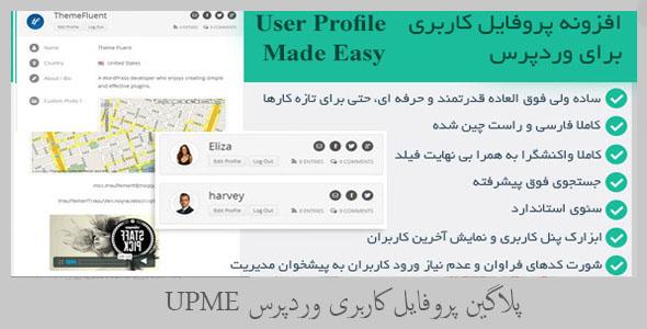 پلاگین پروفایل کاربری وردپرس UPME
