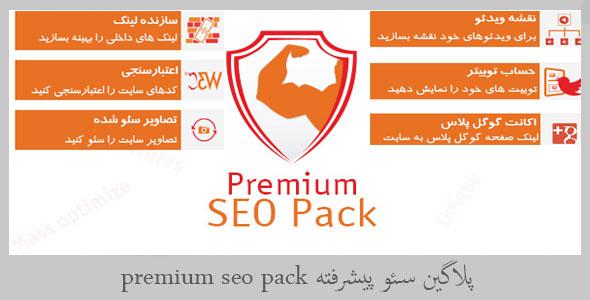 پلاگین سئو پیشرفته premium seo pack