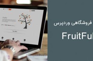دانلود قالب فروشگاهی وردپرس FruitFul فارسی و ریسپانسیو