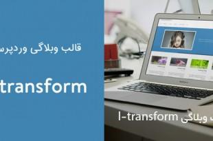 دانلود قالب وبلاگی وردپرس I-Transform فارسی و ریسپانسیو
