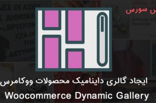 ایجاد گالری داینامیک محصولات با افزونه Woocommerce Dynamic Gallery