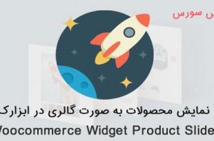 شخصی سازی جزئیات محصول ووکامرس با افزونه Woocommerce Product details Customiser