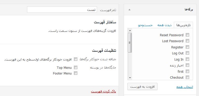 ساخت فهرست وردپرس آموزش تصویری ساخت فهرست در وردپرس آموزش تصویری ساخت فهرست در وردپرس 3
