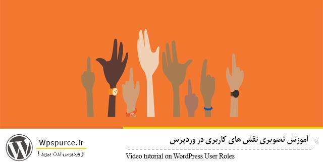 آموزش تصویری نقش های کاربری در وردپرس آموزش تصویری نقش های کاربری در وردپرس آموزش تصویری نقش های کاربری در وردپرس Video tutorial on WordPress User Roles wpsource